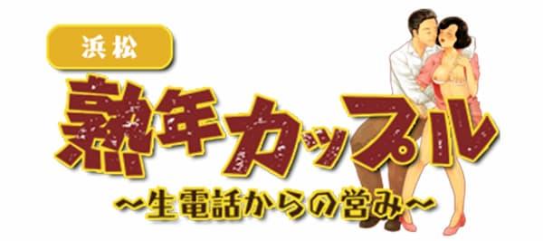 熟年カップル浜松
