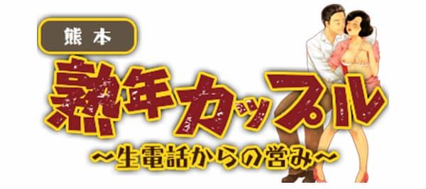 熟年カップル熊本