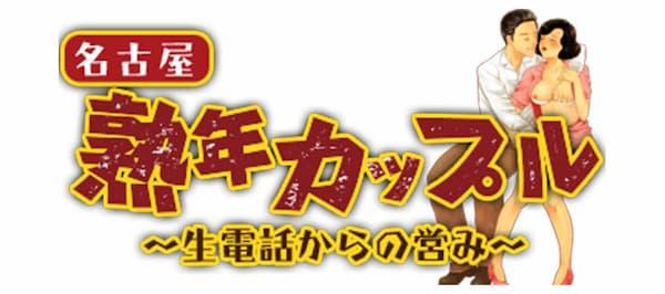 熟年カップル名古屋